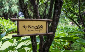 บ้านกกกอด-กาญจนบุรี