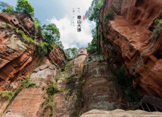 พระใหญ่เล่อซาน, มณฑลเสฉวน, เมืองเล่อซาน, ท่องเที่ยวจีน, สถานที่ท่องเที่ยวในประเทศจีน, 乐山大佛, 四川省, พระพุทธรูปเล่อซาน