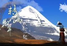 เขาไกรลาส, ทิเบต, ท่องเที่ยวจีน, สถานที่ท่องเที่ยวในประเทศจีน, 冈仁波齐峰, 西藏, เขาไกรลาส, เมืองลาซา